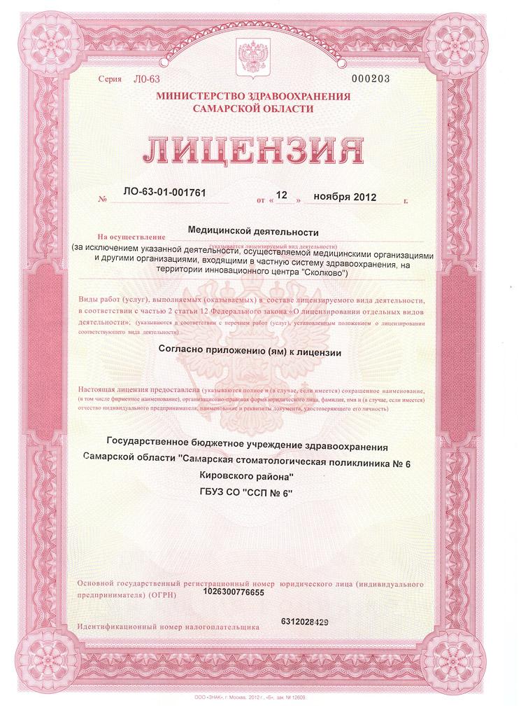 Веб регистратура красноярск детская поликлиника 4 запись к врачу